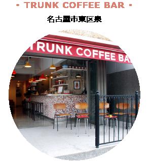 TRUNK COFFEE BAR 名古屋市東区泉